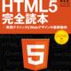HTML5とスマートフォンサイト開発の現状/HTML5完全読本#5-1