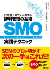 書籍『SMO実践テクニック』表紙