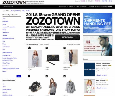 20110526 zozotown