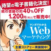 マンガでわかるWebマーケティング 電子書籍化