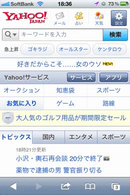 スマホで表示したスマホ版のYahoo! JAPAN
