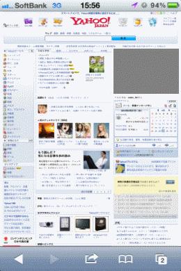 スマホで表示したPC版のYahoo! JAPAN