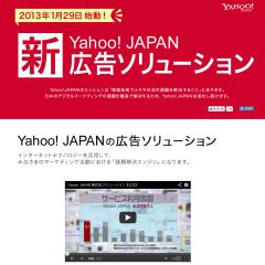 Yahoo! JAPANは新広告を幅広い層に向けた「課題解決エンジン」として位置付ける