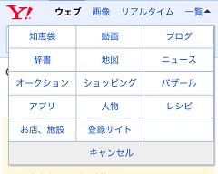 Yahoo! JAPANの検索メニュー。単なるWeb検索だけでなく、他のコンテンツやサービスと組み合わせられるところがYahoo! JAPANの強みだ。