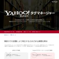 Yahoo!タグマネージャー公式サイト