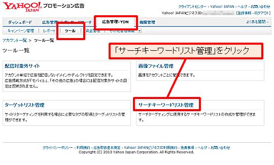 広告管理ツールの「広告管理:YDN」タブ→「ツール」をクリックし、ツール一覧で「サーチキーワードリスト管理」をクリックする。