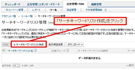 「サーチキーワードリスト管理」ページで「サーチキーワードリスト作成」ボタンをクリックする。