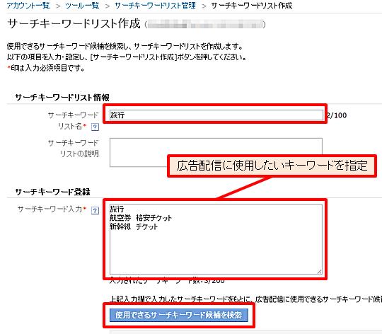 「サーチキーワードリスト作成」ページで「リストの名前」を入力し、「サーチキーワード登録」に広告配信したいキーワードを入力して「使用できるサーチキーワード候補を検索」ボタンをクリックする。