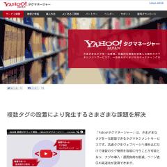 2013年10月からYahoo!インターネット広告のオンライン登録ユーザーも利用できるようになったYahoo!タグマネージャー。