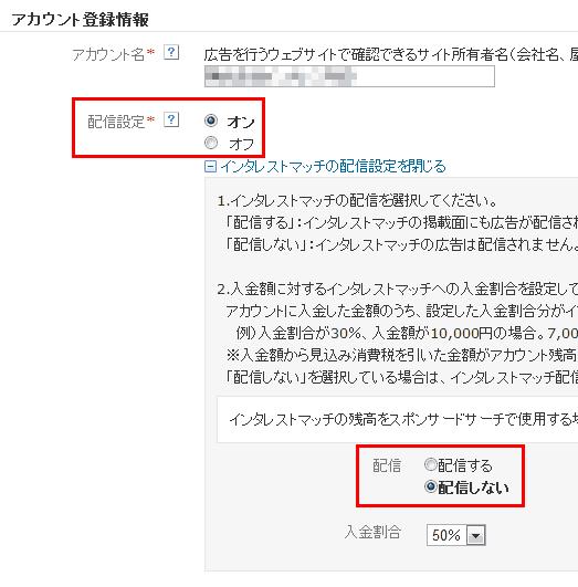 アカウント登録情報の配信設定>「インタレストマッチの配信設定」で「配信しない」を指定する。