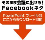 そのまま会議に出せる!FacebookネタPowerPointファイルはここからダウンロード可能