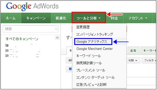 図4:AdWordsの[ツールと分析]プルダウンを表示