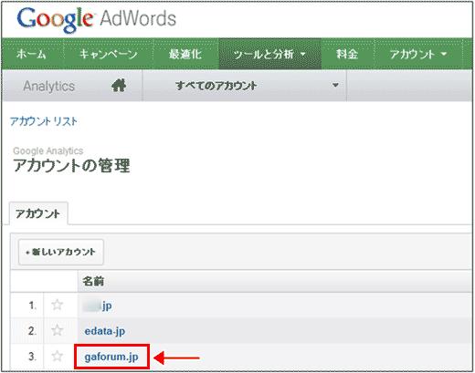 図6:AdWords画面内の、Google アナリティクスのアカウント一覧画面