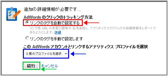 図9:アカウントをリンクする最終設定画面