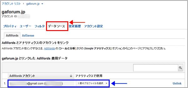 図11:Google アナリティクスのアカウントの管理画面の「データソース」画面