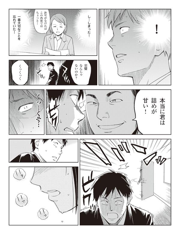 福山「!」 (し…しまった!) 広報「許可がなければこの内容ではちょっと…」 福山(一番大切なことを忘れていた!) 内田「完璧なんじゃないのか?」 「くっくっく」 「本当に君は詰めが甘い!」 内田「くっ…くそ…」