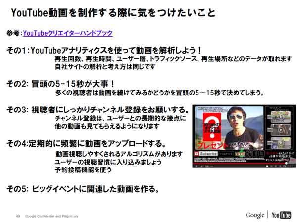 YouTube動画広告の制作ポイント 1~5