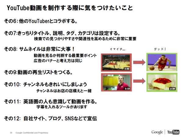 YouTube動画広告の制作ポイント 6~12