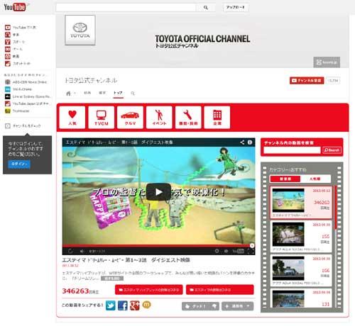 トヨタ公式チャンネル