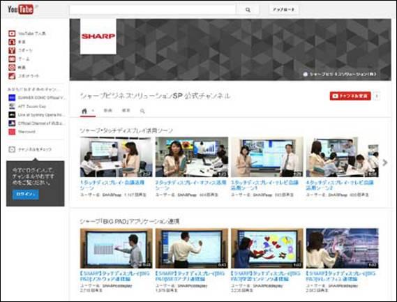 シャープビジネスソリューションSP公式チャンネル