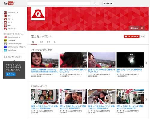 富士急ハイランド公式チャンネル