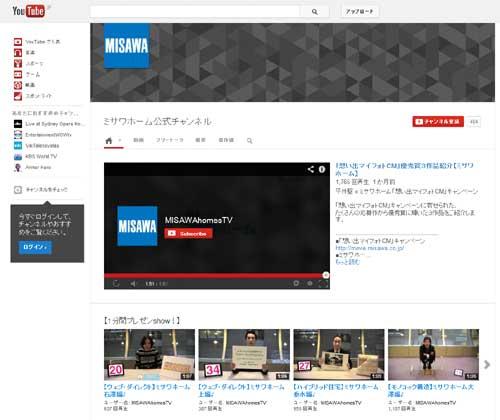 ミサワホーム公式チャンネル
