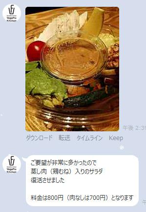 ご要望が非常に多かったので、蒸し肉(鶏むね)入りのサラダを復活させました。料金は800円(肉なしは700円)です。