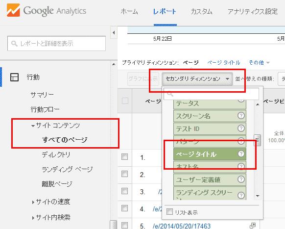 簡易サイト構成表の作成手順