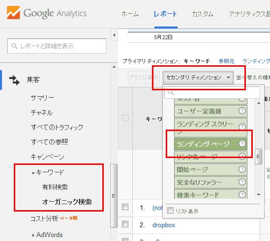 Googleアナリティクスで有効なキーワードを調べる方法