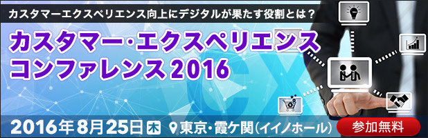 カスタマーエクスペリエンス コンファレンス 2016|2016年8月25日(木)開催|会場:イイノホール & カンファレンスセンター(東京 霞ケ関)
