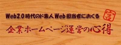 Web 2.0時代のド素人Web担当者におくる 企業ホームページ運営の心得