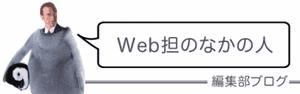 Web担のなかの人