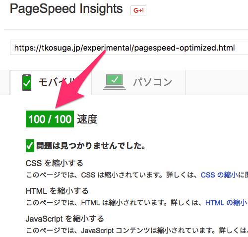 PageSpeed Insightsで100点獲得