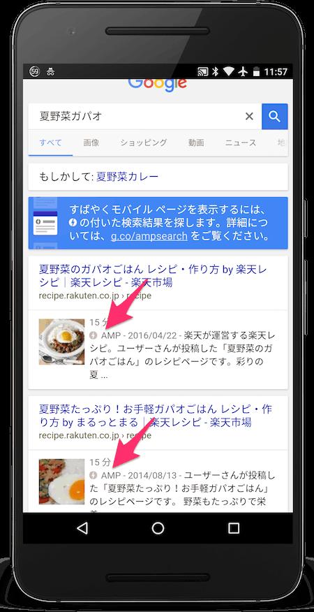 夏野菜ガパオの検索結果に表示されるAMPページ