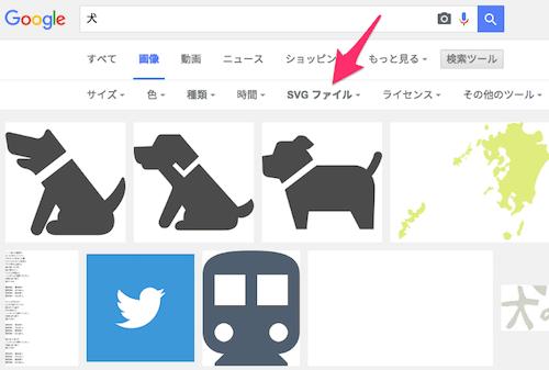 画像検索結果に出てくる「犬」のSVG画像