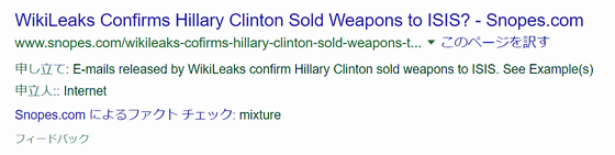 hillary soled weapons to isis
