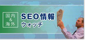 タイトル画像:国内&海外SEO情報ウォッチ