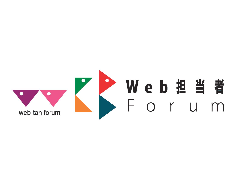 Web担当者Forum - 企業Webサイト...