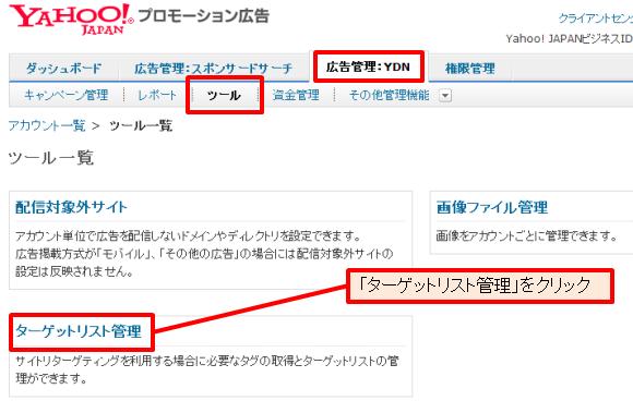 まず広告管理ツールの「広告管理:YDN」タブで対象のアカウントを選び、「ツール」をクリックして「ターゲットリスト管理」をクリックする。