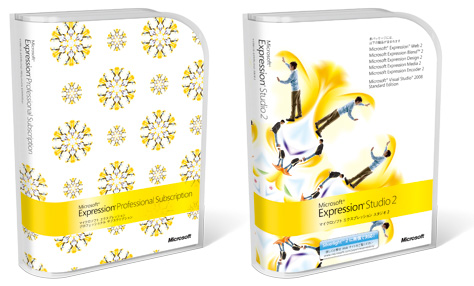 最新のExpression Studio 2とExpression Professional Subscription