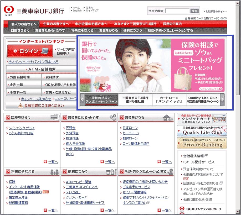 三菱 東京 ufj 銀行 コード
