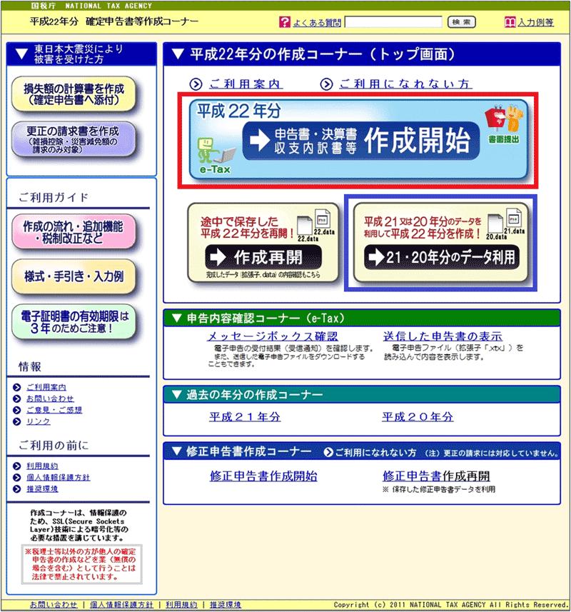 作成 確定 コーナー 31 年 平成 等 申告 書 国税庁ホームページの確定申告書作成コーナーの入力方法(消費税申告書編:令和2年分)