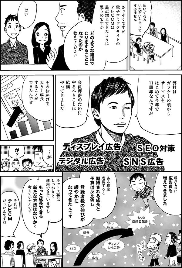 めちゃ コミック 公式 サイト