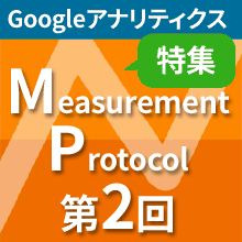 特集 Measurement Protocol 第2回