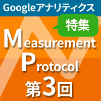 Measurement Protocol特集 第3回