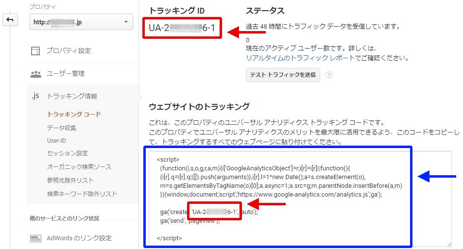 トラッキング google コード analytics