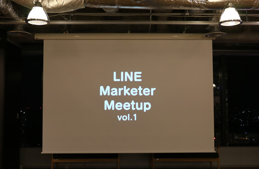 LINE Marketer Meetup。「vol.1」と書かれている