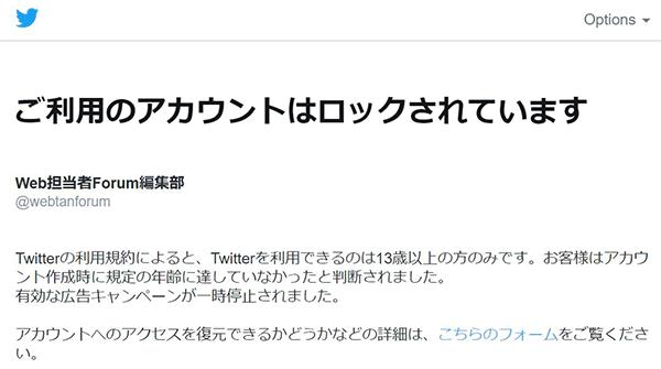 ツイート を 表示 できる アカウント を 制限 し てい ます