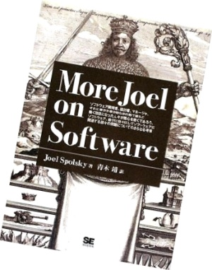 『More Joel on Software』の書籍画像