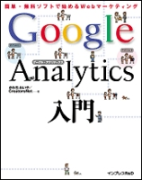 Google Analytics入門